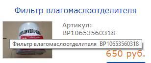 Фильтр Влагомаслоотделителя - Screenshot_5.jpg