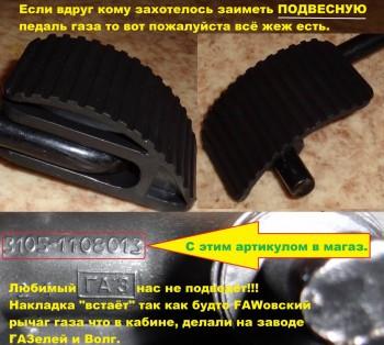 Артикул педали: 3105-1108013 - Артикул накладки от ГАЗ 3105 1108013.jpg