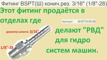 Артикул: M10710-03-02 - Артикул M10710-03-02.png