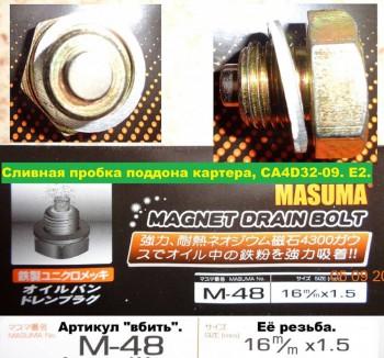 .....закрутили пробку с магнитом Артикул пробки: М-48 - Артикул пробки М-48.jpg