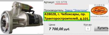 Россия, артикул: 122.3778 - Россия артикул 122.3778.png