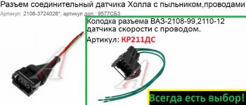 Выбор аналоговых разъёмов датчика спидака от ВАЗ ов. Артикул: 2108-3724026 или КР2110ДС - Выбор аналоговых разъёмов датчика спидака от ВАЗов. Артикул 2108-3724026 или КР2110ДС .png