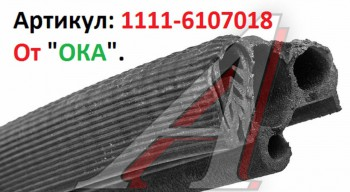 От ОКА . Артикул: 1111-6107018 - От ВАЗ ОКА. Артикул  1111-6107018.jpg