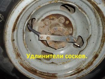 Удлинение сосков на примере ГАЗ ели. - Удлинители..jpg