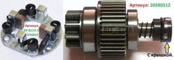 Бендикс с упорным подшипничком, который закрыт стальным спец. колпачком под упор коромыслом, артикул: 20SR0512 Щёткодержатель, артикул: SH6010 или 69-8113-3 - Бендикс с упорным подшипничком, который закрыт стальным спец. колпачком под упор коромыслом, артикул - 20SR0512 Щеткодержатель, артикул - SH6010 или 69-8113-3.jpg