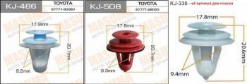 Пистоны для FAW овской двери. KJ-486, KJ-508, KJ-336 - Пистоны для FAWовской двери KJ-486 KJ-508 KJ-336.jpg