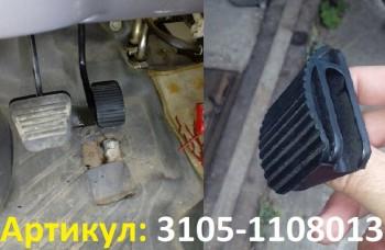 Артикул: 3105-1108013 - Артикул 3105-1108013.jpg