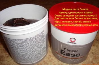 Медная паста: Сomma. Артикул: CE500G - Медная паста Сomma. Артикул CE500G.jpg