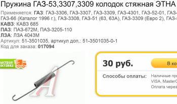 ГАЗ 53 Артикул: 51-3501035 Артикул доп. 51-3501035-0-1 - Наши пружины. Артикул 51-3501035, артикул доп. 51-3501035-0-1.png