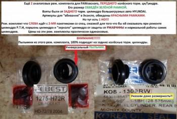 Ещё рем. комплекты на ПЕРЕДНИЕ торм. цилиндры от Корейца Hyundai HD-65,HD-72,HD-78, автобус County . Артикулы: 1275-H72R и 1309RW - Рем. комплект на ПЕРЕДНИЕ торм. цилиндры. Артикулы 1275-H72R и 1309RW.jpg