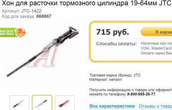 Заводской хон. Артикул: JTC1422 - Заводской хон. Артикул JTC1422.png