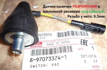 Аналоговый датчик разряжения в вакуумном ресивере тормозов что под кабиной от Японца Isuzu NKR77, NPR, NQR. Артикул: 8-97073374-1 - Аналоговый датчик разряжения в вакуумном ресивере тормозов от Isuzu NKR77, NPR, NQR. Артикулы 8-97073-374-1 .jpg