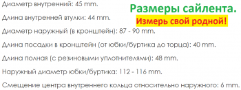 Самое важно Размеры этих сайлентов от Японца  - Размеры..png