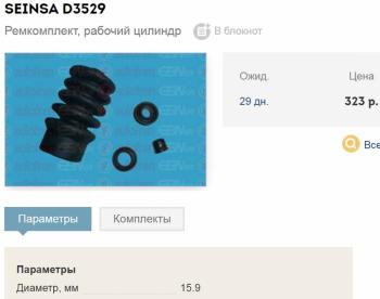 Артикул: D3529 - Артикул D3529.png