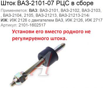 Артикул: 2101-1602517 Может также работать с родным FAW овским цил. сцепления. - Артикул 2101-1602517.png