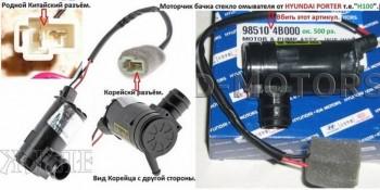 Мотор бачка стеклоомывателя от Hyundai Porter Артикул: 98510 4B000 - Мотор бачка стеклоомывателя от известного Портера Артикул 985104B000 .jpg