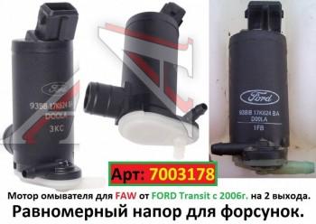 Артикул: 7003178 - Артикул 7003178.jpg