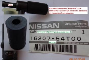 Заглушка от Nissan, артикул: 16207-54T00 - Артикул - 16207-54T00.jpg