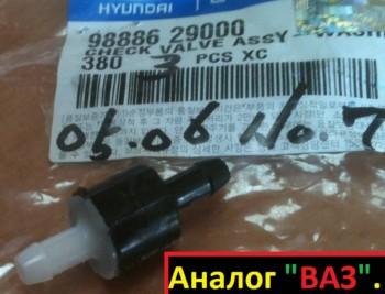 Артикул клапанчука: 98886-29000 - Артикул клапанчука 98886-29000.jpg