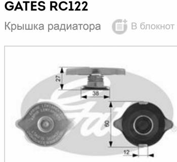 Артикул: RC122 Может выдать много аналогов которые дешевле её. - Артикул RC122 Может выдать много аналогов её. .png
