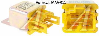 Реле под панелью от HYUNDAI PORTER Артикул: MAA-011 или AMD.ER12 - Реле под панелью от HYUNDAI PORTER Артикул MAA-011 или AMD.ER12.png