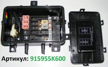 Блок предохранителей силовой на раме для Hyundai HD 78, 72, 65 Хендай HD . Артикул: 915955K600 - Блок предохранителей (силовой на раме) для Hyundai HD 78, 72, 65 (Хендай HD).  Артикул 915955K600.jpg
