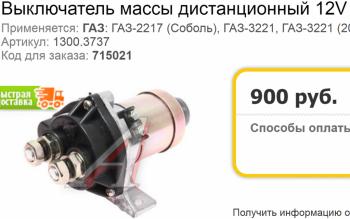 Русский выключатель. Артикул 1300.3737 - Русский выключатель. Артикул 1300.3737.png