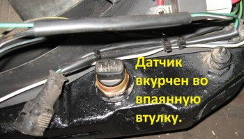 Энциклопедия по FAW 1031, 1041 - датчик вкурчен во впаянную втулку..jpg