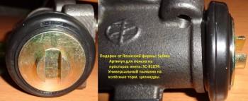 УНИВЕРСАЛЬНЫЙ Японский не дубовый ПЫЛЬНИК на все КОЛЁСНЫЕ тормозные цилиндры: SC81074 - Артикул для поиска SC-81074.jpg
