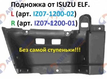 Подножка от ISUZU ELF. L арт.: IZ07-1200-02 R арт.: IZ07-1200-01 - Подножка от ISUZU ELF. L (арт. IZ07-1200-02). R (арт. IZ07-1200-01).jpg