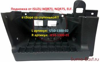 Подножка от ISUZU NQR71, NQR75, ELF 2004-2007 L арт.: IZ10-1300-02 R арт.: IZ10-1300-01 - Подножка от ISUZU NQR71, NQR75, ELF 2004-2007.  L арт. IZ10-1300-02 R арт. IZ10-1300-01.png