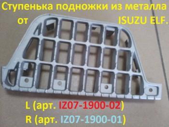 Ступенька подножки из металла oт ISUZU ELF. L арт.: IZ07-1900-02 R арт.: IZ07-1900-01  - Ступенька подножки из металла oт ISUZU ELF. L (арт. IZ07-1900-02). R. (арт. IZ07-1900-01) .jpg
