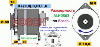 Размерность ALH0863 по каталогу Bosch. - Размерность ALH0863 по каталогу Bosch..png