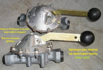 Энциклопедия по FAW 1031, 1041 - Nasos ruchnoy podkachki topliva rnm-1k.jpeg