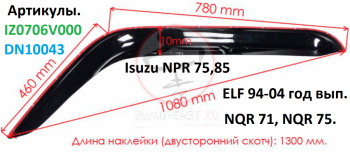 Артикул: IZ0706V000 или DN10043 Isuzu NPR 75\85, ELF 94-04 год вып. NQR 71\75. - Артикул IZ0706V000 или DN10043 от Isuzu NPR 75,85 ELF 94-04 год вып. NQR 71, NQR 75..png