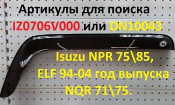Артикул: IZ0706V000 или DN10043 Isuzu NPR 75\85, ELF 94-04 год вып. NQR 71\75. - Артикул IZ0706V000 или DN10043 от Isuzu NPR 75,85 ELF 94-04 год вып. NQR 71, NQR 75..jpg