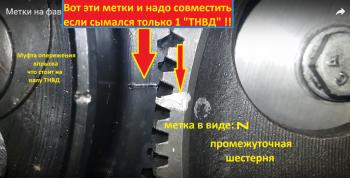 Метки установки ТНВД Более подробно  - Метки установки ТНВД.png