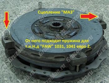 Вот видна эта пружина на промежуточном диске сцепления МАЗ . - Вот видна эта пружина на промежуточном диске сцепления МАЗ.jpg