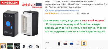 OBD сканер для BAW евро 3, 4 связь с твоим смартфоном через вluetooth - OBD сканер для BAW евро 3, 4.png
