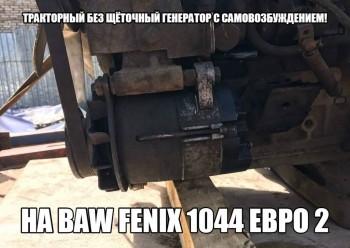 Кое какие аналоги на Вашего BAW a. - Установка без щёточного генератора 12V от МТЗ и ему подобных на евро2.jpg