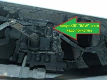 Что бы не выдавило сальники от не сбрасываемого давление внутри КПП - сапун КПП BAW и его надо почистить..jpg