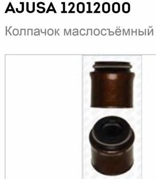 Артикул: 12012000 - Артикул 12012000.png