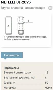 Артикул: 01 2093 - Артикул 01 2093.png