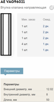 Артикул: VAG96021 - Артикул VAG96021.png