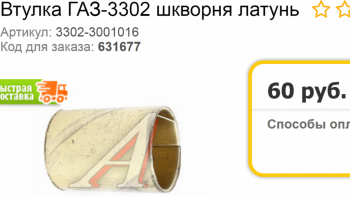 Артикул для поиска: 3302-3001016 Но у неё внешний диаметр 28мм.  - Артикул для поиска 3302-3001016.png
