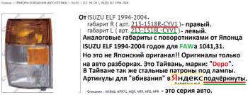 Аналог родного габарита. Артикулы. 213-1518R-СYV1 213-1518L-СYV1 - Аналог родного габарита..png