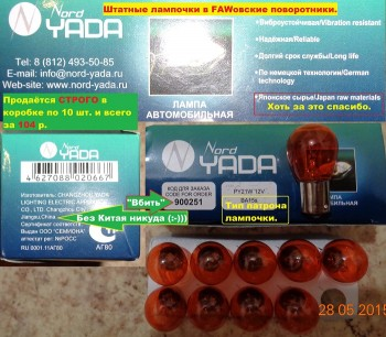 Артикул жёлтой лампочки: 900251 - Артикул лампочек 900251.jpg