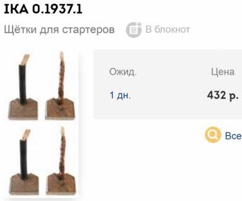 Артикул щёток: 0.1937.1 - Артикул щёток 0.1937.1.png
