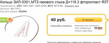 Артикул: Ф4.118.3 Фторопластовое кольцо для предотвращения пробоя прокладки под головой . - Артикул Ф4.118.3.png