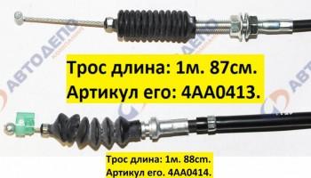 На фото один и тот же трос но с разными длинами и разными артикулами: 4AA0413, 4АА0414. - Aртикул его 4AA0413, 4АА0414.jpg